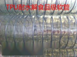 PU聚氨酯钢丝平滑管,聚醚型食品增强软管,液体输送塑料管