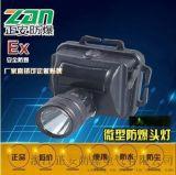 廠家直銷IW5130A/LT微型防爆頭燈