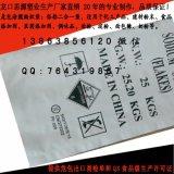 出口商检性能单证编织袋厂家(食品级和危包商检单)