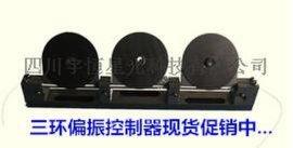 上海供应三环偏振控制器 在线机械式三环偏振控制器