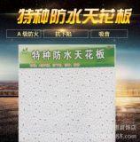 批發新品特種防水天花板吊頂裝飾板石膏板礦棉板水泥板工程專用