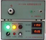 JC120K静电高压箱 玻璃瓶喷涂用高压静电发生器选精诚