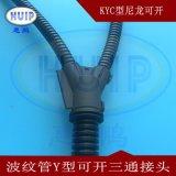 塑料波紋管Y型三通接頭16-10-10  可開式PA66
