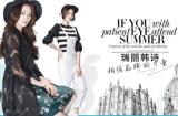 瑞麗韓詩 17春專櫃韓版裝 杭州品牌折扣女裝尾貨庫存走份批發