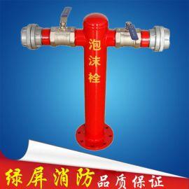 绿屏厂家直销    PS100-65*2 油田 化工厂  泡沫灭火消防设备 港口码头安装泡沫消火栓