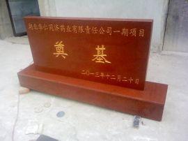 武汉风景石批发-湖北奠基石·竣工牌·碑牌石制作