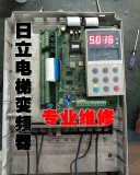 日立電梯變頻器專業維修HTD31-4T0150E