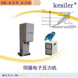 KSL-H系列精密伺服电子压力机 出力1kN-50kN 压力、位移控制  稳定性高 包邮