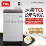 湖南供應TCL原裝商用投幣洗衣機