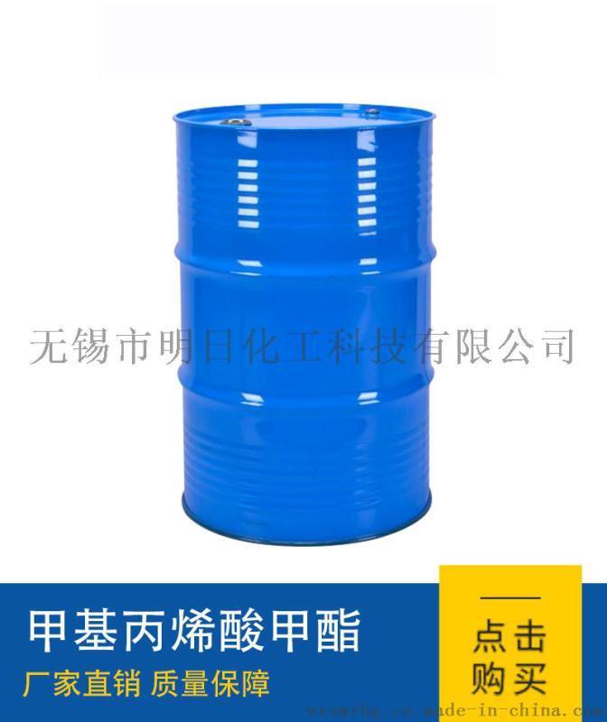 甲基丙烯酸甲酯 厂家直销长期供应