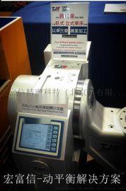 工具机动平衡仪 台湾动平衡仪