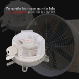 力夫风压开关,燃气炉灶风机检测及排放控制器
