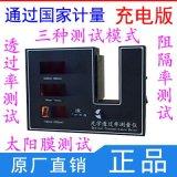 LH-206 玻璃透光儀攜帶型透光率計光太陽膜測試儀廠家直銷