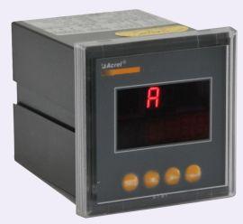 安科瑞PZ72-AI单相电流表/抽屉柜用电流表/数显电流表