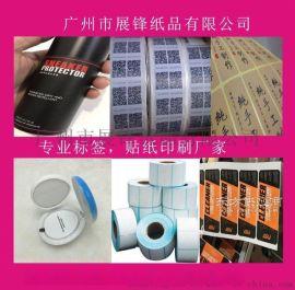 产品直销不干胶贴纸印刷白云不干胶标签印刷
