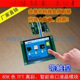 深圳廠家3.5寸智慧工業串口彩色液晶顯示模組