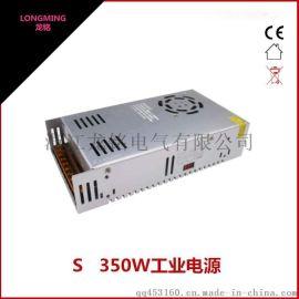 工控设备350W开关电源 自动化仪器工业电源24V14A350 LED开关电源