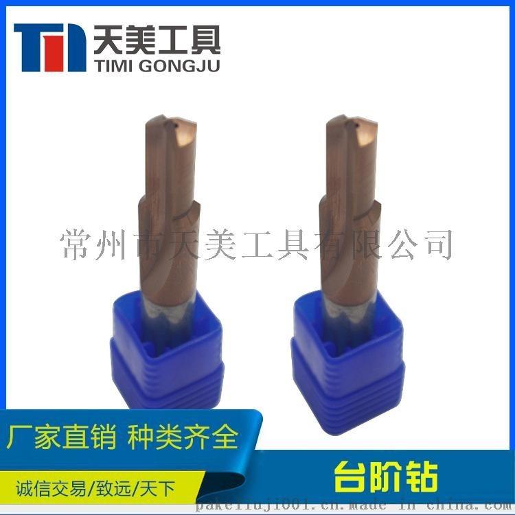 硬质合金台阶钻 阶梯钻 复合钻 多功能钻头