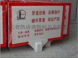 中石油管道玻璃钢标志牌,电力玻璃钢警示牌