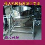 供應強大牌變頻帶攪拌導熱油夾層鍋