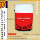 捷客斯SUPER HYRANDO SE 68#長壽命高級節能抗磨液壓油