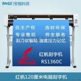 红帆RS1360C刻字机1.2米电脑刻字机硅藻泥刻图机广告割字机不干胶刻字机