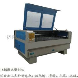 济南凡旭数控设备有限公司1390激光雕刻机