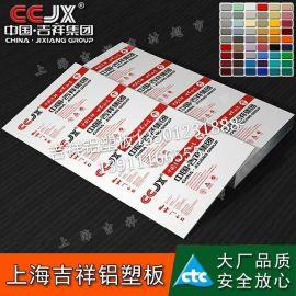 北京铝塑板 吉祥铝塑板厂家