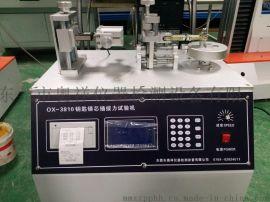 钥匙锁芯插拔力试验机 型号OX-3810A