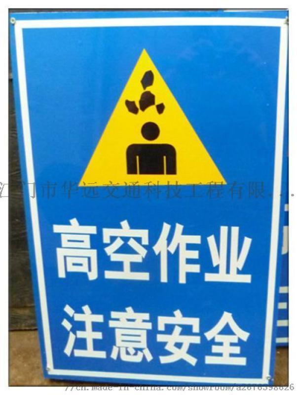 江门停车场标志牌制作 台山标志牌供应 阳江标识划线