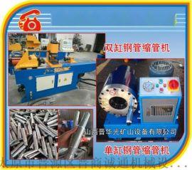 台湾小型压管机缩口机50型钢管缩管机