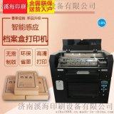 档案盒档案袋牛皮纸打印机 数码打印机 持久不褪色 事业单位专用