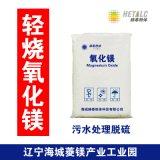 海城輕燒粉廠家90%純度高活性輕燒氧化鎂粉 電廠脫硫污水處理專用