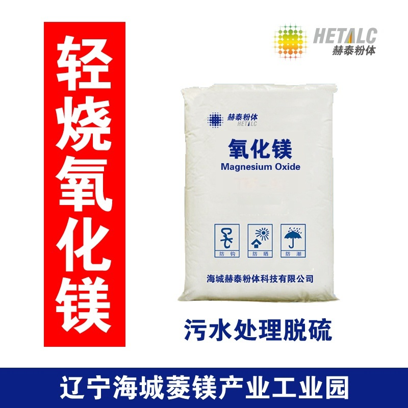 海城轻烧粉厂家90%纯度高活性轻烧氧化镁粉 电厂脱硫污水处理专用