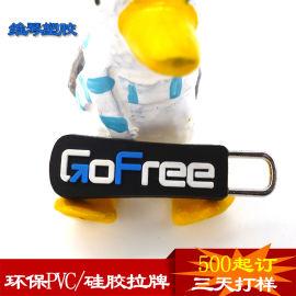 GoFree双面PVC拉牌 箱包拉片拉链头