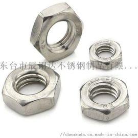 304不锈钢扁薄螺母GB6172DIN439