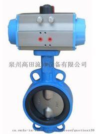 D671X对夹式气动蝶阀-泉州高田流体设备有限公司