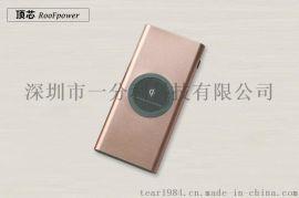 新款无线充电宝 移动电源QI无线充电器 通用型无线移动电源
