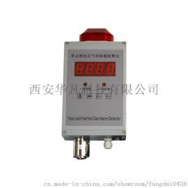壁挂式气体检测仪-可燃气探头厂家-西安华凡科技有限