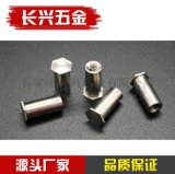 厂家直销非标定制通孔盲孔压铆螺柱