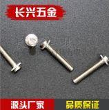 埋头螺钉压铆螺钉不锈钢埋头螺钉CFHC-M3-M5