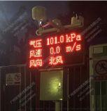 工地扬尘噪声监测系统 在线环境监测系统