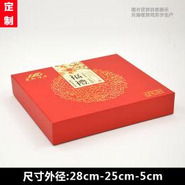 中秋月饼盒 高档月饼包装盒 天地盖礼品包装纸盒