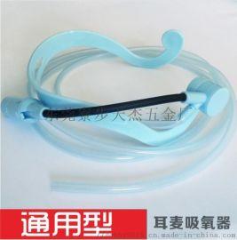 耳麦吸氧管,头戴式吸氧管 通用家用氧气机吸氧管