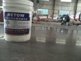 盐城混凝土密封固化剂,盐城地面起灰起砂强化剂