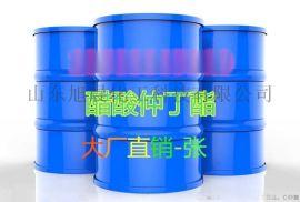 厂家长期供应醋酸仲丁酯 醋酸仲丁酯价低质量优