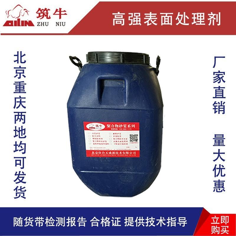 重慶高強表面處理劑廠家-高強表面處理劑品牌