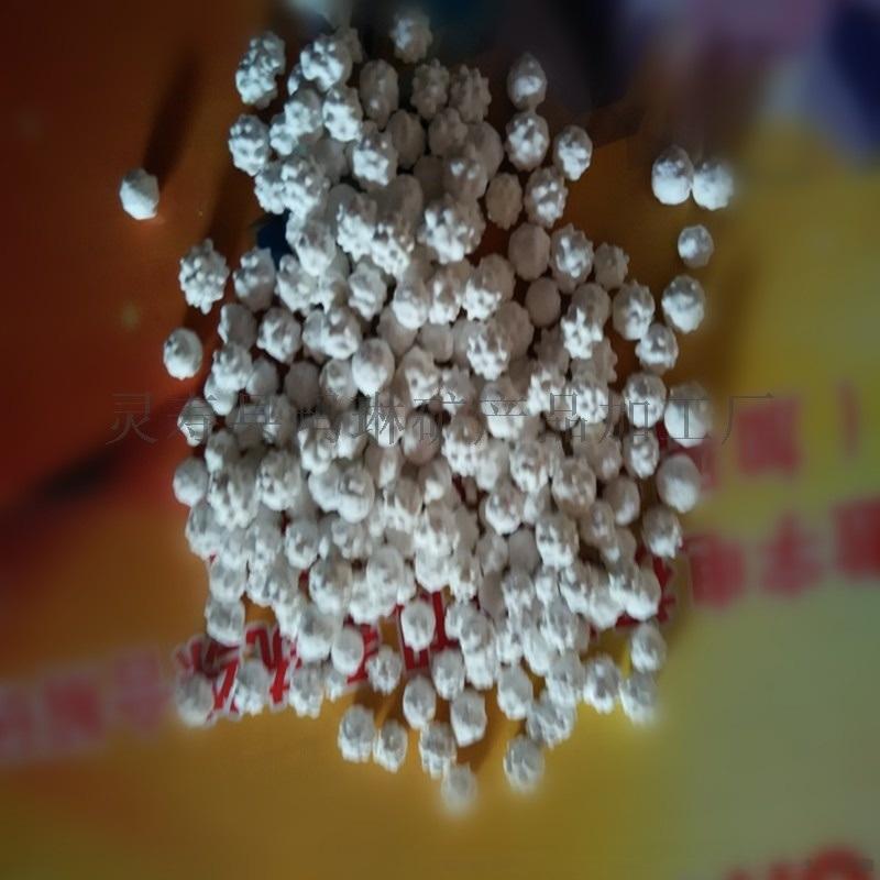 玛琳矿业长期供应亚  钙球,高效除氯球