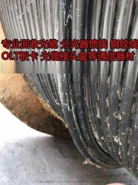 通信光缆高价回收,巴中回收光缆真正的高价回收公司
