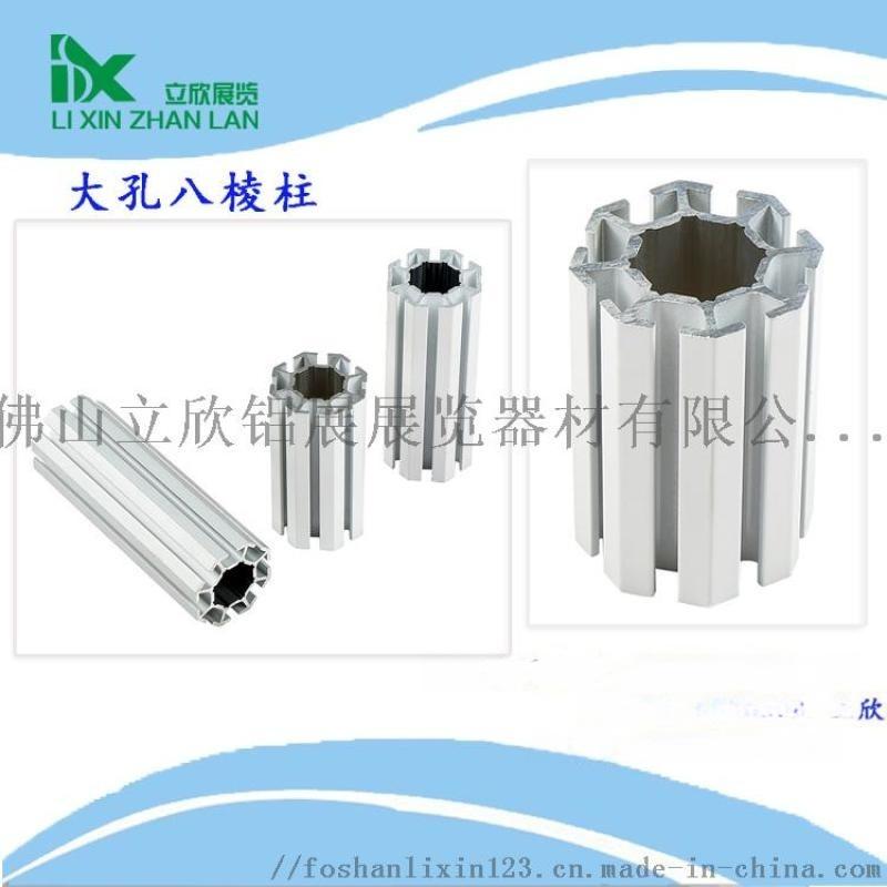 大中小孔八棱柱展览铝材